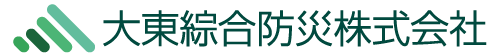 大東綜合防災株式会社