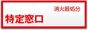 一般社団法人 日本消火器工業会へリンク
